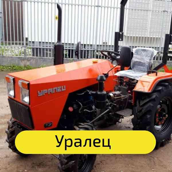 Уралец