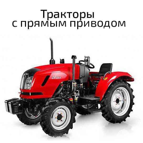Трактор с прямым приводом