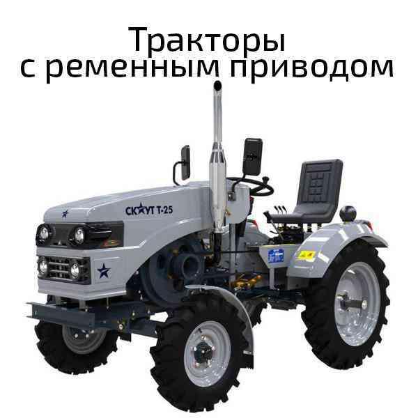 трактор с ременным приводом вто