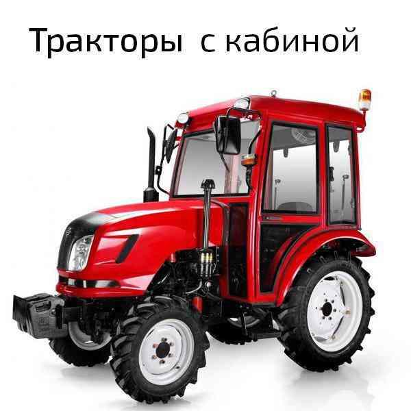 Тракторы с кабиной